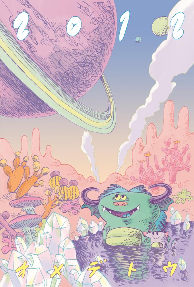 2012年賀状イラスト。 木星の衛星エウロパっぽい星に住む親子のドラゴン。温泉が大好き。